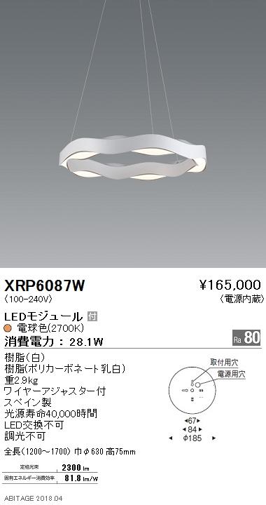 遠藤照明 照明器具AbitaExcel LEDペンダントライト 電球色XRP6087W