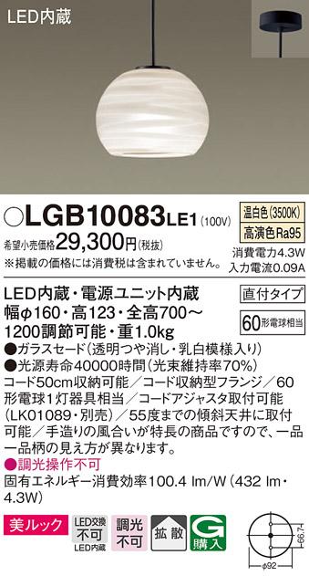 LGB10083LE1小型LEDペンダントライト 天井照明 吊下げ美ルック 温白色 調光不可 直付型 要電気工事ガラスセード 拡散タイプ 白熱電球60形1灯器具相当Panasonic 照明器具 ダイニング 食堂