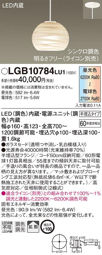 LGB10784LU1LEDペンダントライト 吊下げ シンクロ調色 調光可能半埋込タイプ 要電気工事 ガラスセード 拡散タイプ 白熱電球60形1灯器具相当Panasonic 照明器具 Craft工芸品