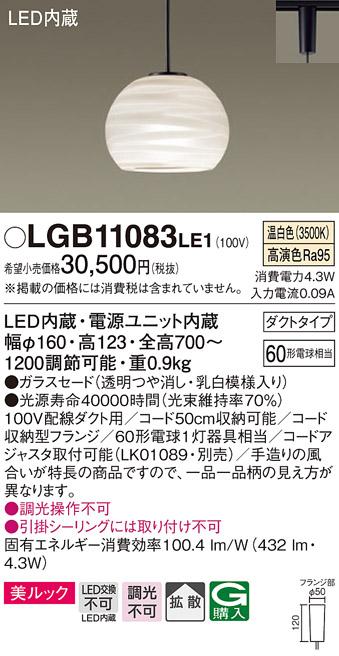 LGB11083LE1小型LEDペンダントライト 天井照明 吊下げ美ルック 温白色 調光不可 配線ダクト取付型ガラスセード 拡散タイプ 白熱電球60形1灯器具相当Panasonic 照明器具 ダイニング 食堂