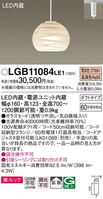 LGB11084LE1小型LEDペンダントライト 天井照明 吊下げ美ルック 電球色 調光不可 配線ダクト取付型ガラスセード 拡散タイプ 白熱電球60形1灯器具相当Panasonic 照明器具 ダイニング 食堂