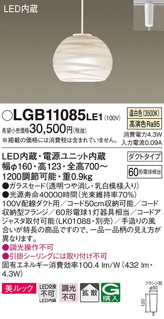 LGB11085LE1小型LEDペンダントライト 天井照明 吊下げ美ルック 温白色 調光不可 配線ダクト取付型ガラスセード 拡散タイプ 白熱電球60形1灯器具相当Panasonic 照明器具 ダイニング 食堂