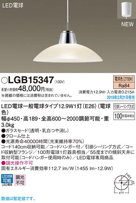 LGB15347ダイニング用LEDペンダントライト 天井照明 吊下げ電球色 調光不可 電気工事不要 白熱電球100形1灯器具相当パナソニック Panasonic 照明器具 ダイニング 食堂