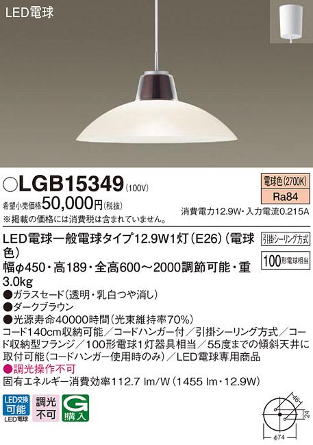 LGB15349ダイニング用LEDペンダントライト 天井照明 吊下げ電球色 調光不可 電気工事不要 白熱電球100形1灯器具相当パナソニック Panasonic 照明器具 ダイニング 食堂
