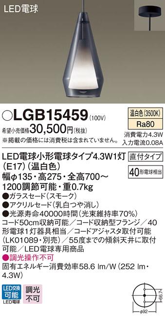 LGB15459LEDペンダントライト 天井照明 吊下げ温白色 調光不可 直付タイプ 要電気工事 白熱電球40形1灯器具相当パナソニック Panasonic 照明器具 ダイニング 食堂