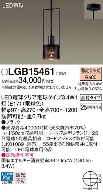 LGB15461LEDペンダントライト 天井照明 吊下げ電球色 調光不可 直付タイプ 要電気工事 白熱電球25形1灯器具相当パナソニック Panasonic 照明器具 ダイニング 食堂