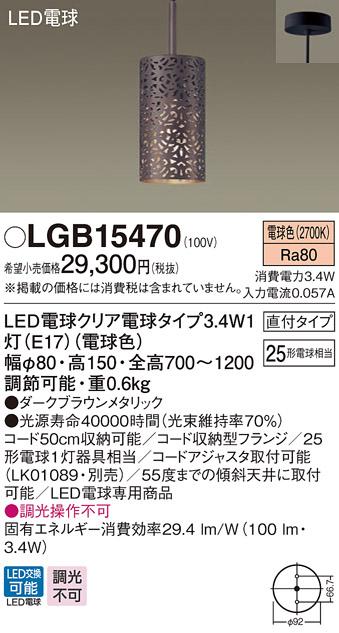 LGB15470LEDペンダントライト 天井照明 吊下げ電球色 調光不可 直付タイプ 要電気工事 白熱電球25形1灯器具相当パナソニック Panasonic 照明器具 ダイニング 食堂