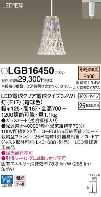 LGB16450LEDペンダントライト 天井照明 吊下げ電球色 調光不可 配線ダクト取付型 白熱電球25形1灯器具相当パナソニック Panasonic 照明器具 ダイニング 食堂