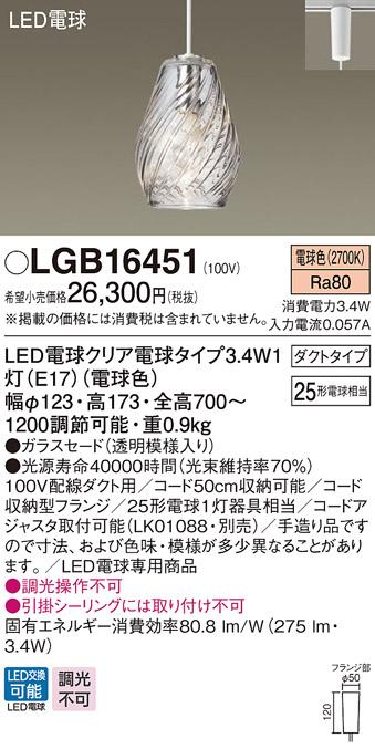 LGB16451LEDペンダントライト 天井照明 吊下げ電球色 調光不可 配線ダクト取付型 白熱電球25形1灯器具相当パナソニック Panasonic 照明器具 ダイニング 食堂