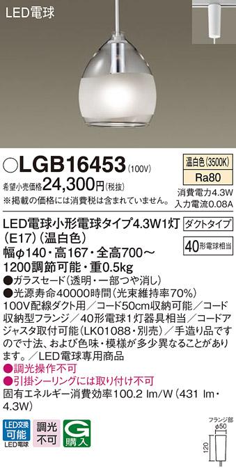 LGB16453LEDペンダントライト 天井照明 吊下げ温白色 調光不可 配線ダクト取付型 白熱電球40形1灯器具相当パナソニック Panasonic 照明器具 ダイニング 食堂
