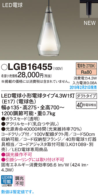 LGB16455LEDペンダントライト 天井照明 吊下げ電球色 調光不可 配線ダクト取付型 白熱電球40形1灯器具相当パナソニック Panasonic 照明器具 ダイニング 食堂