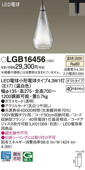 LGB16456LEDペンダントライト 天井照明 吊下げ温白色 調光不可 配線ダクト取付型 白熱電球40形1灯器具相当パナソニック Panasonic 照明器具 ダイニング 食堂