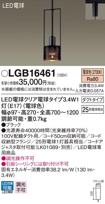 LGB16461LEDペンダントライト 天井照明 吊下げ電球色 調光不可 配線ダクト取付型 白熱電球25形1灯器具相当パナソニック Panasonic 照明器具 ダイニング 食堂