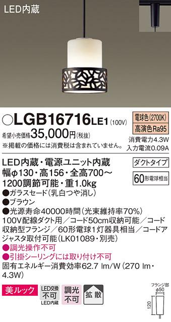 LGB16716LE1小型LEDペンダントライト 天井照明 吊下げ美ルック 電球色 調光不可 配線ダクト取付型ガラスセード 拡散タイプ 白熱電球60形1灯器具相当Panasonic 照明器具 ダイニング 食堂