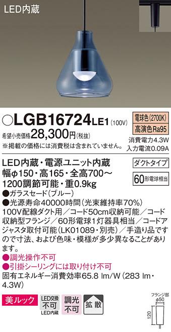 LGB16724LE1小型LEDペンダントライト 天井照明 吊下げ美ルック 電球色 調光不可 配線ダクト取付型ガラスセード 拡散タイプ 白熱電球60形1灯器具相当Panasonic 照明器具 ダイニング 食堂