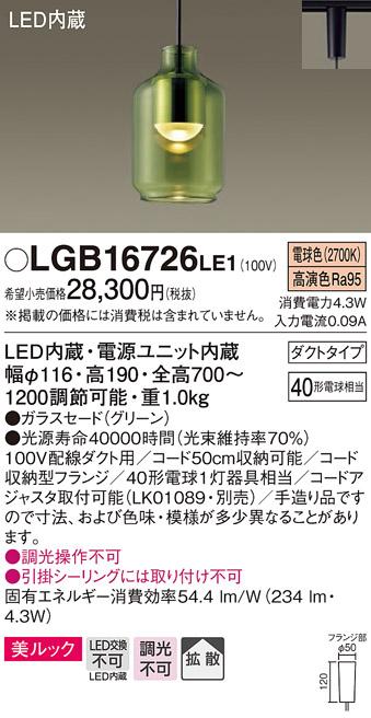 LGB16726LE1小型LEDペンダントライト 天井照明 吊下げ美ルック 電球色 調光不可 配線ダクト取付型ガラスセード 拡散タイプ 白熱電球40形1灯器具相当Panasonic 照明器具 ダイニング 食堂