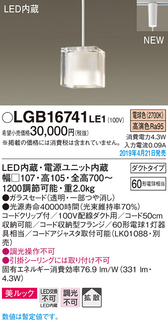 LGB16741LE1小型LEDペンダントライト 天井照明 吊下げ美ルック 電球色 調光不可 配線ダクト取付型ガラスセード 拡散タイプ 白熱電球60形1灯器具相当Panasonic 照明器具 ダイニング 食堂
