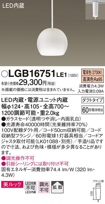LGB16751LE1小型LEDペンダントライト 天井照明 吊下げ美ルック 電球色 調光不可 配線ダクト取付型ガラスセード 拡散タイプ 白熱電球60形1灯器具相当Panasonic 照明器具 ダイニング 食堂