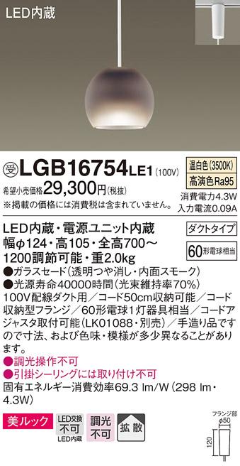 LGB16754LE1小型LEDペンダントライト 天井照明 吊下げ美ルック 温白色 調光不可 配線ダクト取付型ガラスセード 拡散タイプ 白熱電球60形1灯器具相当Panasonic 照明器具 ダイニング 食堂