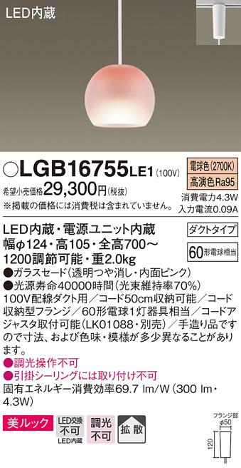LGB16755LE1小型LEDペンダントライト 天井照明 吊下げ美ルック 電球色 調光不可 配線ダクト取付型ガラスセード 拡散タイプ 白熱電球60形1灯器具相当Panasonic 照明器具 ダイニング 食堂