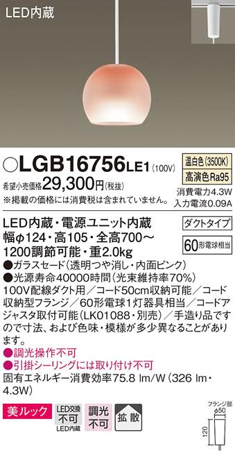 LGB16756LE1小型LEDペンダントライト 天井照明 吊下げ美ルック 温白色 調光不可 配線ダクト取付型ガラスセード 拡散タイプ 白熱電球60形1灯器具相当Panasonic 照明器具 ダイニング 食堂
