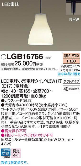 LGB16766ダイニング用LEDペンダントライト 天井照明 吊下げ電球色 調光不可 配線ダクト取付型 白熱電球40形1灯器具相当パナソニック Panasonic 照明器具 ダイニング 食堂