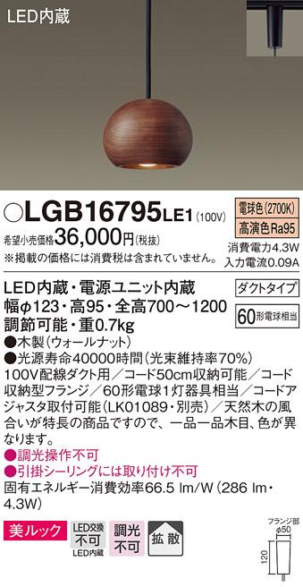 LGB16795LE1ダイニング用小型LEDペンダントライト 天井照明 吊下げ美ルック 電球色 調光不可 配線ダクト取付型 木製セードタイプ拡散タイプ 白熱電球60形1灯器具相当パナソニック Panasonic 照明器具 ダイニング 食堂