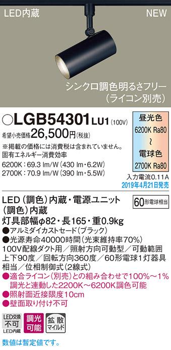 LGB54301LU1LEDスポットライト シンクロ調色 調光可能配線ダクト取付型 アルミダイカストセード 拡散タイプ 110Vダイクール電球60形1灯器具相当Panasonic 照明器具