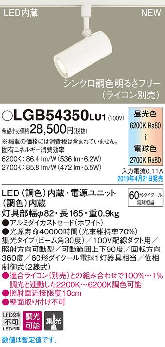 LGB54350LU1LEDスポットライト シンクロ調色 調光可能配線ダクト取付型 アルミダイカストセード 集光タイプ 110Vダイクール電球60形1灯器具相当Panasonic 照明器具