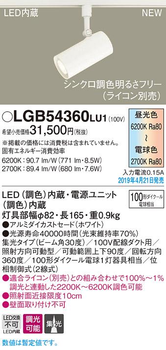LGB54360LU1LEDスポットライト シンクロ調色 調光可能配線ダクト取付型 アルミダイカストセード 集光タイプ 110Vダイクール電球100形1灯器具相当Panasonic 照明器具