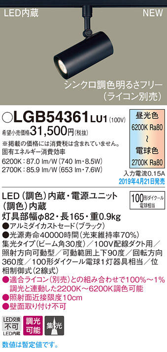 LGB54361LU1LEDスポットライト シンクロ調色 調光可能配線ダクト取付型 アルミダイカストセード 集光タイプ 110Vダイクール電球100形1灯器具相当Panasonic 照明器具