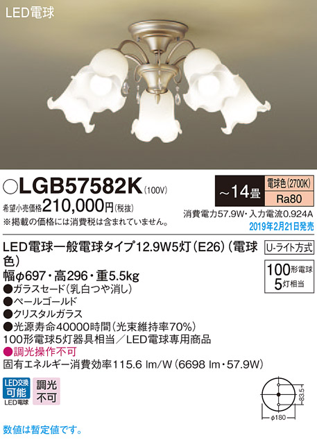 LGB57582KLEDシャンデリア 14畳用 天井照明 電球色 調光不可電気工事不要 白熱電球100形5灯器具相当パナソニック Panasonic 照明器具 リビング・応接向け 【~14畳】