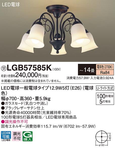 LGB57585KLEDシャンデリア 14畳用 天井照明 電球色 調光不可電気工事不要 白熱電球100形5灯器具相当パナソニック Panasonic 照明器具 リビング・応接向け 【~14畳】