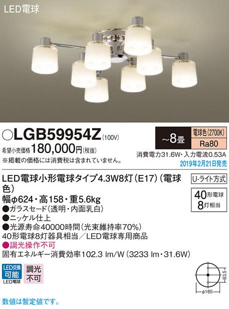 LGB59954ZLEDシャンデリア 8畳用 電球色 調光不可電気工事不要 白熱電球40形8灯器具相当パナソニック Panasonic 照明器具 リビング・応接向け 【~8畳】