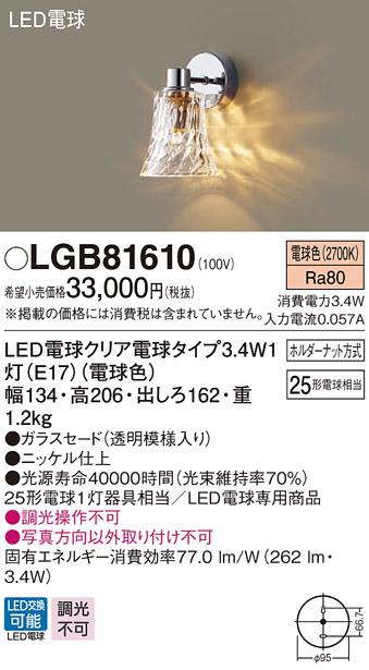 LGB81610LEDブラケットライト 電球色 白熱電球25形1灯器具相当 要電気工事パナソニック Panasonic 照明器具
