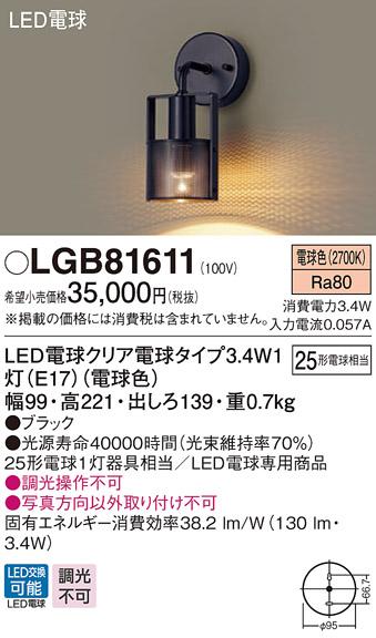 LGB81611LEDブラケットライト 電球色 白熱電球25形1灯器具相当 要電気工事パナソニック Panasonic 照明器具