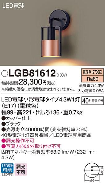 LGB81612LEDブラケットライト 電球色 白熱電球40形1灯器具相当 要電気工事パナソニック Panasonic 照明器具