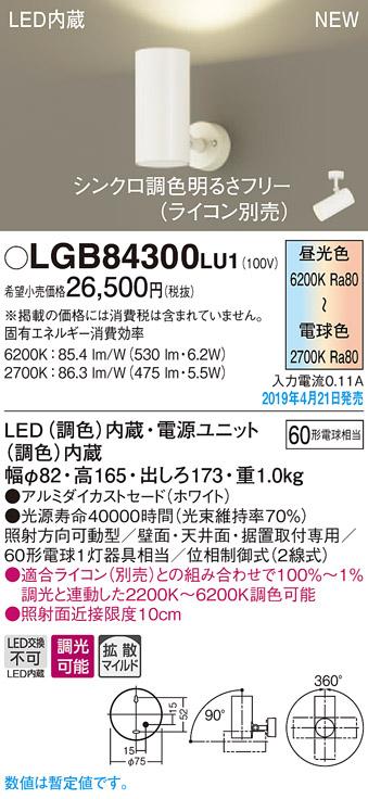 LGB84300LU1LEDスポットライト シンクロ調色 調光可能天井直付・壁直付・据置取付兼用 アルミダイカストセード 拡散タイプ 110Vダイクール電球60形1灯器具相当Panasonic 照明器具