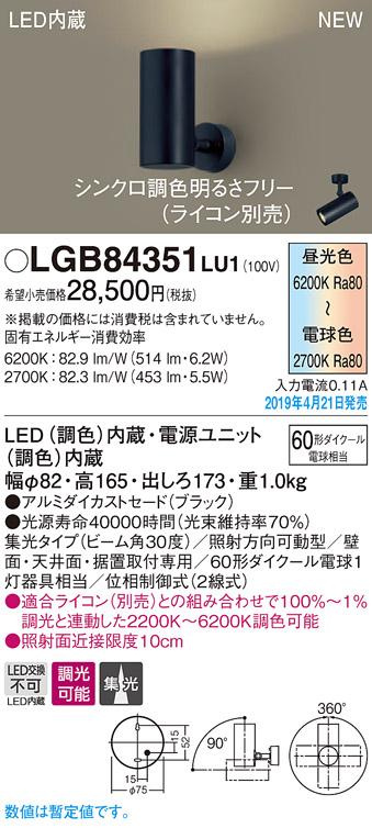 LGB84351LU1LEDスポットライト シンクロ調色 調光可能天井直付・壁直付・据置取付兼用 アルミダイカストセード 集光タイプ 110Vダイクール電球60形1灯器具相当Panasonic 照明器具