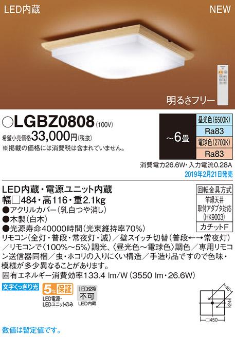 【9/4 20:00~9/11 1:59 エントリーとカードでポイント最大34倍】LGBZ0808パナソニック Panasonic 照明器具 LED和風シーリングライト 調色・調光タイプ カチットF LGBZ0808 【~6畳】