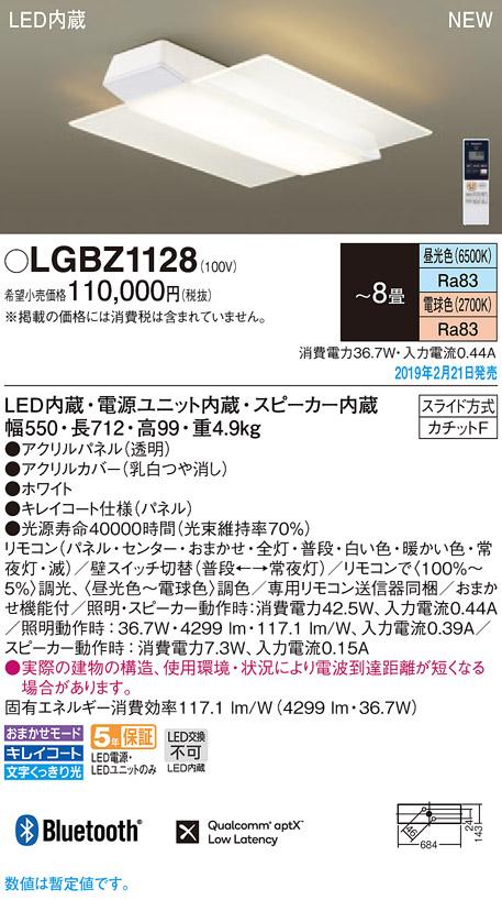 LGBZ1128スピーカー内蔵LEDシーリングライト 8畳用 赤外線リモコン 調色・調光タイプ 天井照明AIR PANEL LED THE SOUND 電気工事不要 パネル付型 Bluetooth対応パナソニック Panasonic 照明器具 居間・リビング向け 【~8畳】