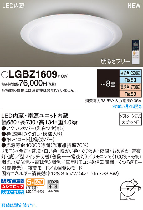 LGBZ1609寝室用LEDシーリングライト 8畳用 天井照明 調色・調光 配光切替タイプ電気工事不要パナソニック Panasonic 照明器具 寝室向け 【~8畳】
