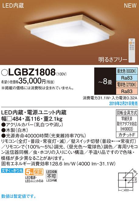 LGBZ1808和風LEDシーリングライト 8畳用 天井照明 調色・調光タイプ電気工事不要パナソニック Panasonic 照明器具 和室・居間・リビング向け 【~8畳】