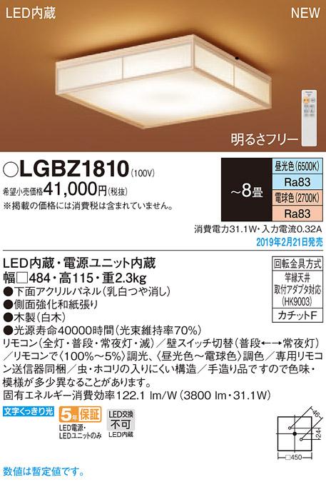 LGBZ1810和風LEDシーリングライト 8畳用 天井照明 調色・調光タイプ電気工事不要 数寄屋 パネル付型パナソニック Panasonic 照明器具 和室・居間・リビング向け 【~8畳】