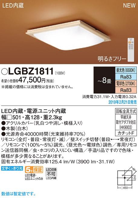 LGBZ1811和風LEDシーリングライト 8畳用 天井照明 調色・調光タイプ電気工事不要パナソニック Panasonic 照明器具 和室・居間・リビング向け 【~8畳】