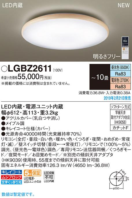 LGBZ2611寝室用LEDシーリングライト 10畳用 天井照明 調色・調光タイプ電気工事不要パナソニック Panasonic 照明器具 寝室向け 【~10畳】