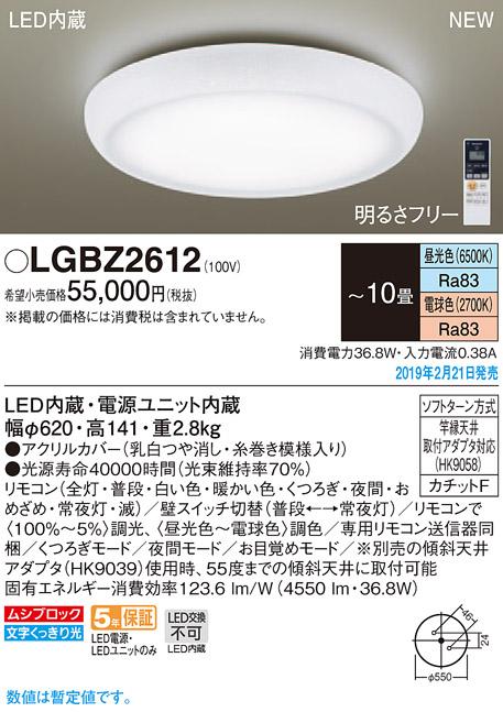 LGBZ2612寝室用LEDシーリングライト 10畳用 天井照明 調色・調光タイプ電気工事不要パナソニック Panasonic 照明器具 寝室向け 【~10畳】