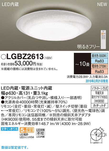 LGBZ2613LEDシーリングライト 10畳用 天井照明 調色・調光タイプ電気工事不要パナソニック Panasonic 照明器具 居間・リビング向け 【~10畳】