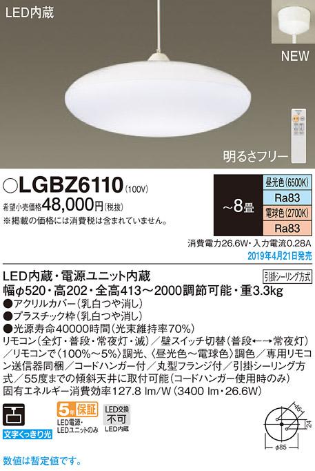 LGBZ6110LEDペンダントライト 8畳用 天井照明 吊下げ 調色・調光タイプ下面密閉 電気工事不要パナソニック Panasonic 照明器具 居間・リビング向け 【~8畳】
