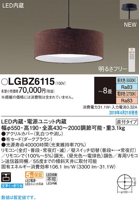 LGBZ6115LED主照明ペンダントライト 8畳用 天井照明 吊下げ 調色・調光タイプ布セードタイプ 下面密閉 要電気工事パナソニック Panasonic 照明器具 居間・リビング向け 【~8畳】